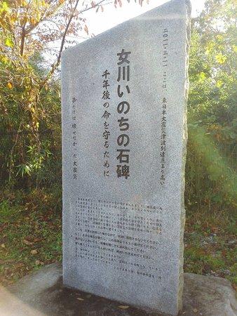 Onagawa Inochi Monument