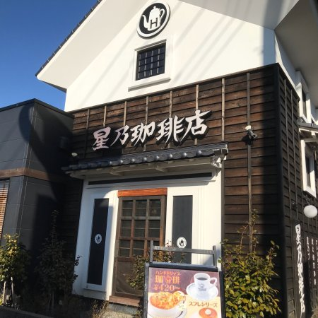 Hoshino Coffee Sayama