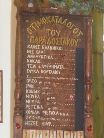 Heraklion Prefecture, Grecia: An old sign listing drinks.