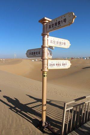 Dalate Qi, Chine : 響沙灣度假區