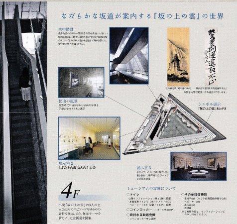 Foto de Saka no Ue no Kumo Museum