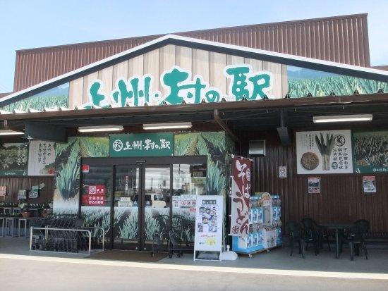 Shibukawa, Ιαπωνία: 上州村の駅 店舗外観