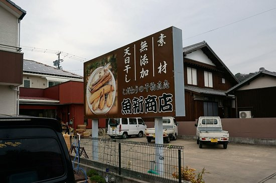 Minamichita-cho, Япония: 魚新商店入り口、干物工場横に売り場併設