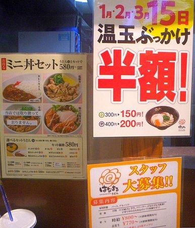 Hanamaru Udon Jusco Nago: 18/01/15