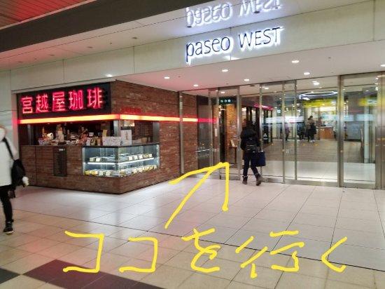 JR Inn Sapporo: 20180116_213657_large.jpg