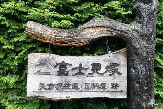 大井町照片