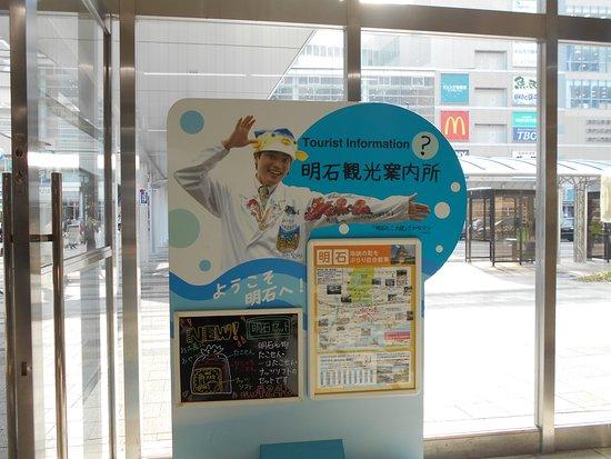 Akashi Information Center