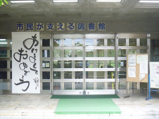 Urasoe City Library