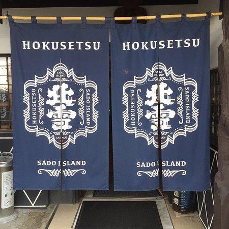 Hokusetsu Sake Brewery