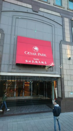 台北凱撒大飯店照片