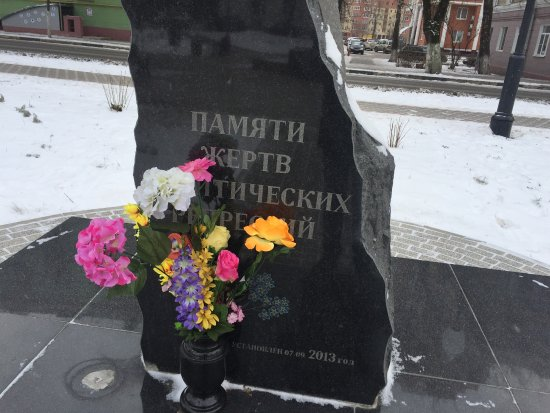 Stone of Memory to Victims of Political Repressions