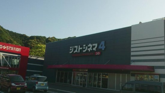 Jisuto Cinema Nanki