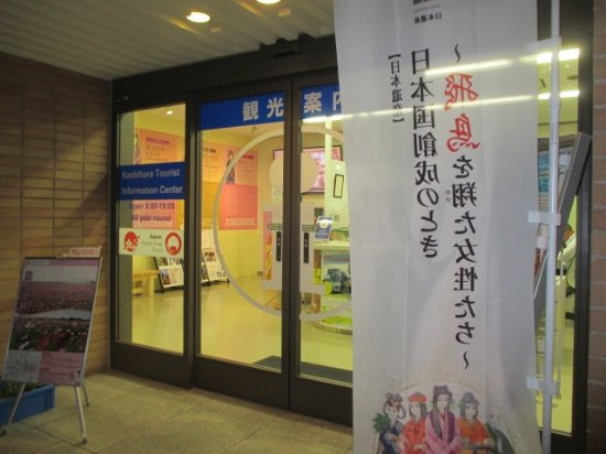 Kashihara Tourist Information Center