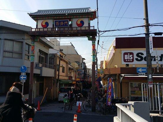 Osaka Korean Town: Ikuno Korea Town 01