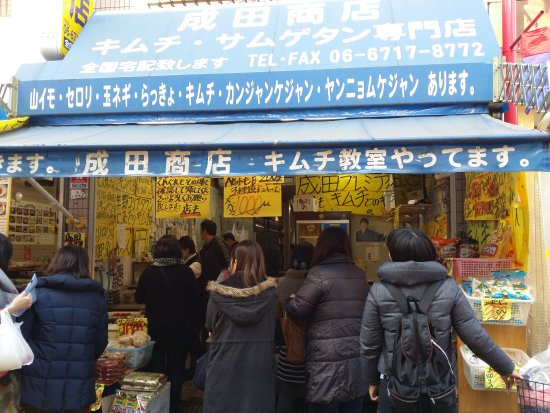 Osaka Korean Town: Ikuno Korea Town 03