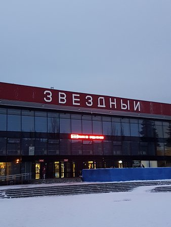 Sport Complex Zvezdny