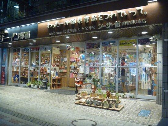 Shiisar Kan Kokusai Street Honten