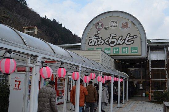 Michi-no-Eki Awaku Land: 入り口付近です