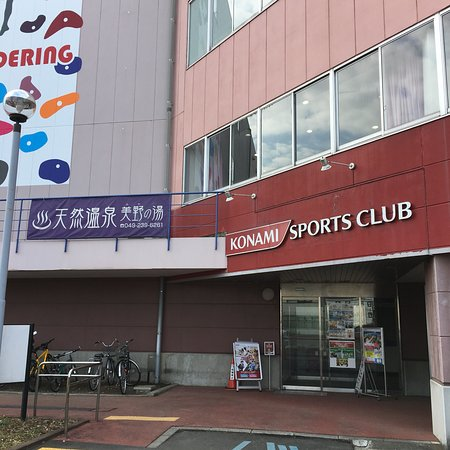 Konami Sports Club Kawagoe Action Sports Stadium