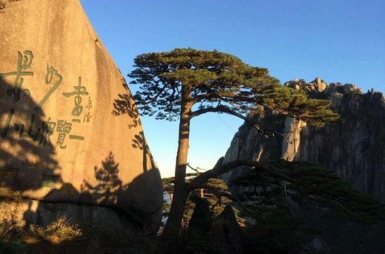 Mount Huangshan Highlights from...
