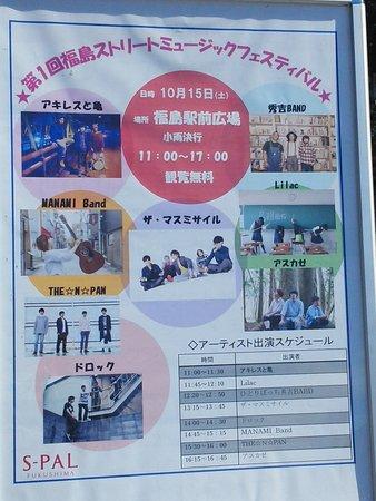 Fukushima Station Higashiguchi Ekimae Square