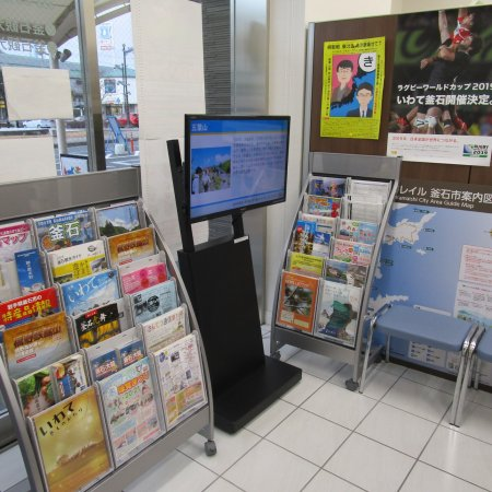 Kamaishi Tourist Information Center