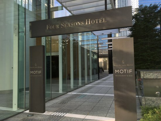 Four Seasons Hotel Tokyo at Marunouchi: エントランス