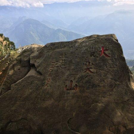 Mount Dajian