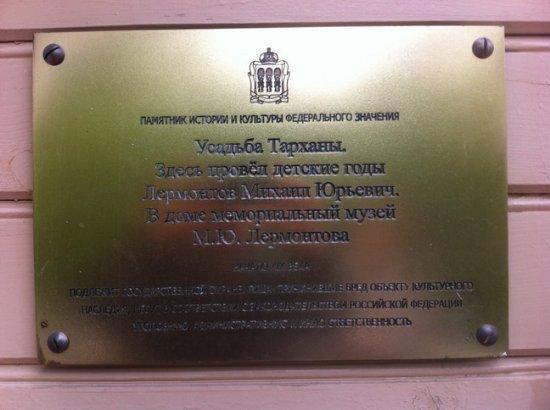 Lermontovo, Russia: Усадьба Тарханы