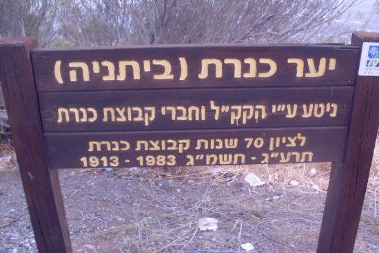 Kfar Haruv: sign at property edge