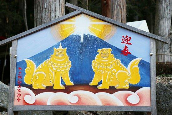 Fuji Asoyama Daijingu
