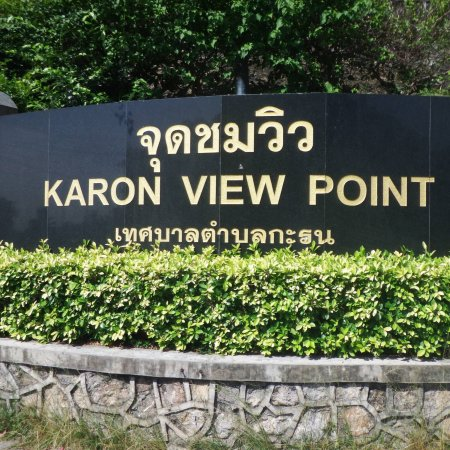 Karon View Point : photo1.jpg