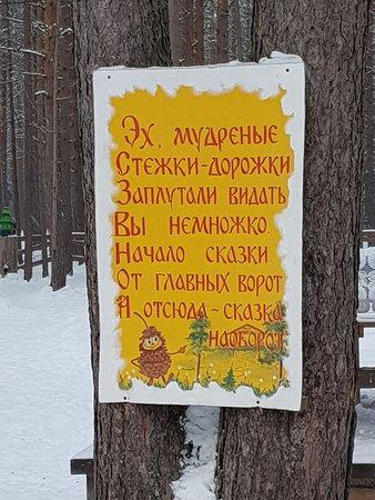 Mardengskoye, Russia: все как в сказках!)
