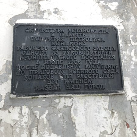 Monument to Porfiriy Konakov: Памятник Порфирию Конакову