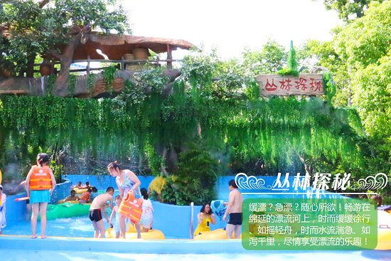 Wuhu Fantawild Water Park: 丛林探秘:缓漂?急漂?随心所欲!畅游在绵延的漂流河上,时而缓缓徐行、如摇轻舟,时而水流湍急、如泻千里,尽情享受漂流的乐趣!