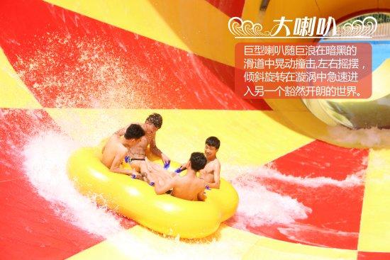 Wuhu Fantawild Water Park: 大喇叭:巨型喇叭,随巨浪在暗黑的滑道中晃动撞击,左右摇摆,倾斜旋转,在漩涡中急速进入另一个豁然开朗的世界。