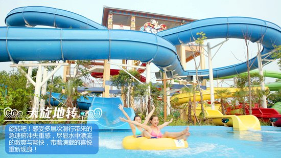 Wuhu, China: 天旋地转:旋转吧!感受多层次滑行带来的急速俯冲失重感,尽显水中漂流的激爽与畅快,带着满载的喜悦重新现身!