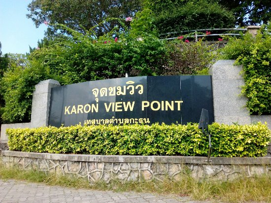 Karon View Point : IMG_20180119_102130_large.jpg