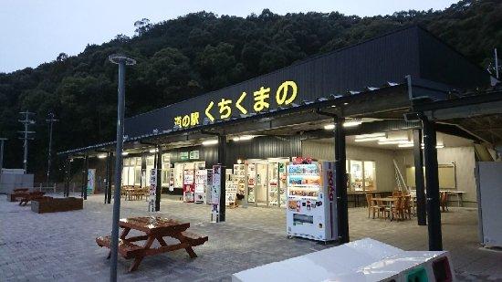 Michi no Eki Kuchikumano