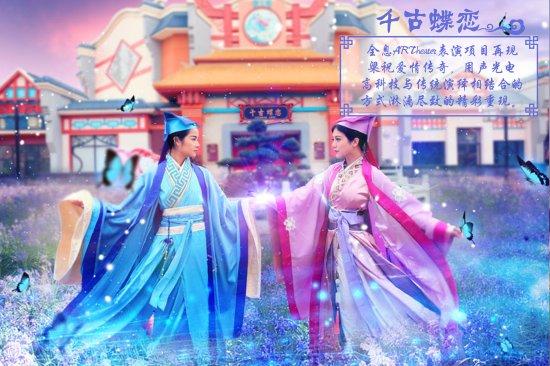 Wuhu, Çin: 千古蝶恋:全息AR Theater表演项目再现梁祝爱情传奇,用声光电高科技与传统演绎相结合的方式淋漓尽致的精彩重现。