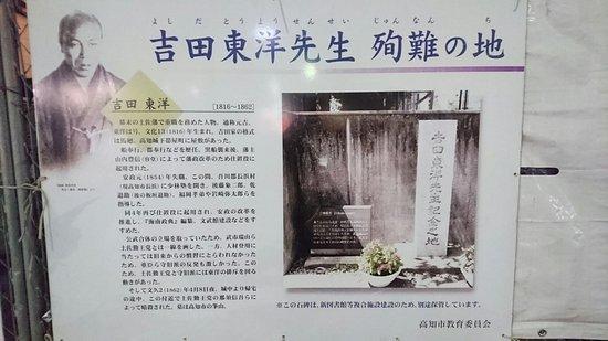 Yoshida Toyo Monument