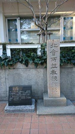 北会所教授館跡碑