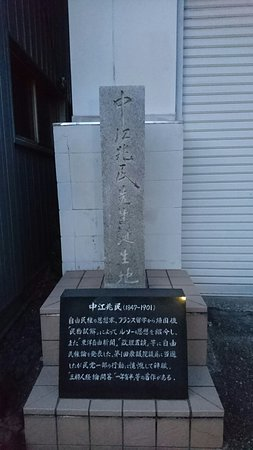 Nakae Chomin Sensei Birthplace Monument