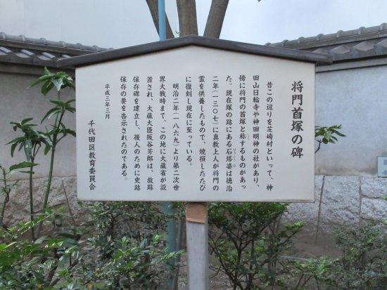 千代田区教育委員会の説明板 - P...