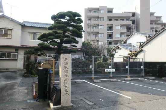 Baba Tatsui Sensei Birthplace Monument