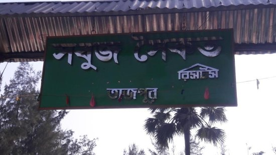 Tajpur照片