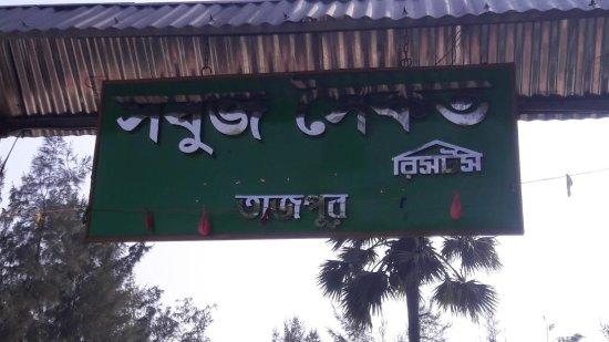 Tajpur, Ινδία: 1