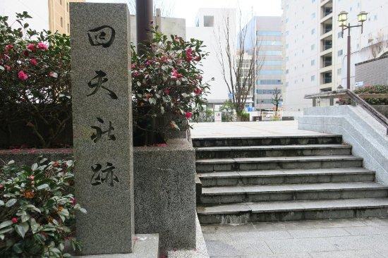 回天社跡の碑