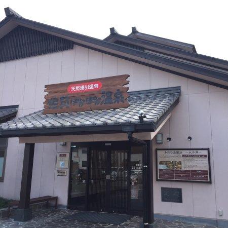 Saga Pokapoka Onsen