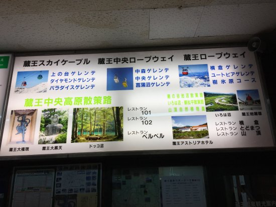 Zao Onsen Tourist Information Center